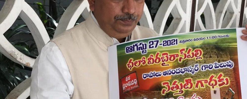 Chalo Bairanpally – Ex. MP Shri Rapolu Anandha Bhaskar